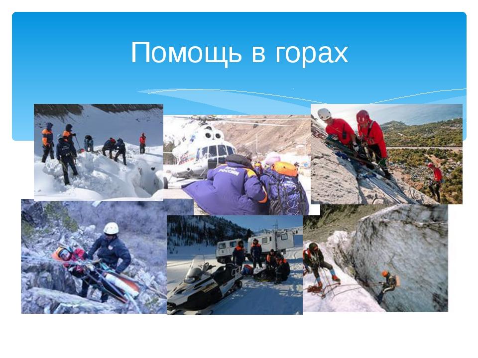 Помощь в горах