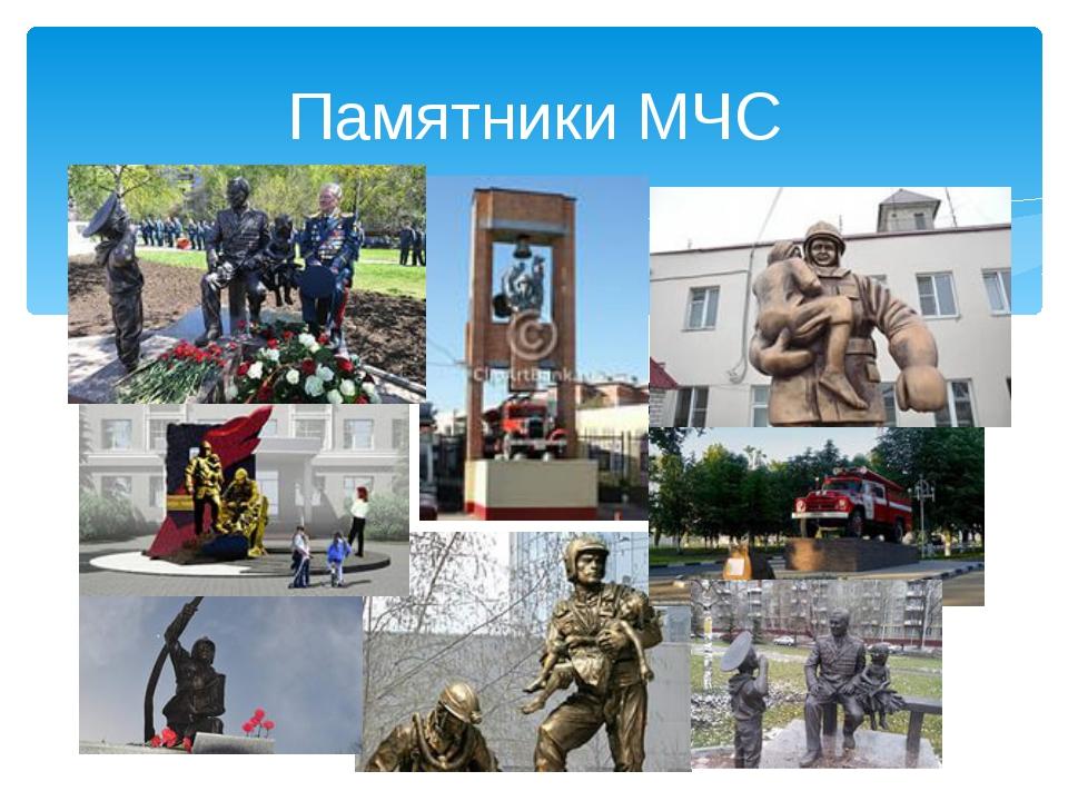 Памятники МЧС