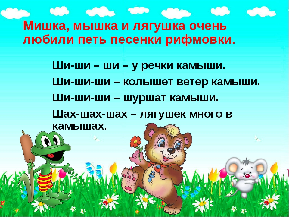 Мишка, мышка и лягушка очень любили петь песенки рифмовки. Ши-ши – ши – у реч...