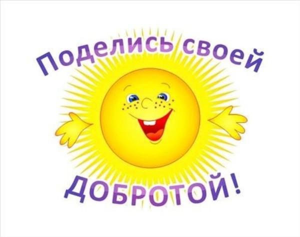 http://krasnoturinsk.info/wp-content/uploads/2013/04/dobrye-600x474.jpg