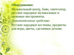 Оборудование: Музыкальный центр, баян, синтезатор, русские народные музыкальн