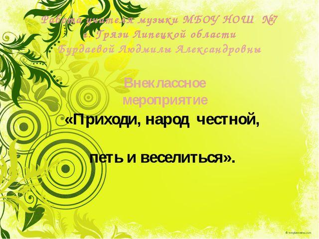 Внеклассное мероприятие Работа учителя музыки МБОУ НОШ №7 г. Грязи Липецкой о...