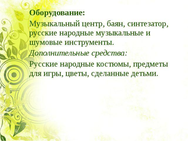 Оборудование: Музыкальный центр, баян, синтезатор, русские народные музыкальн...