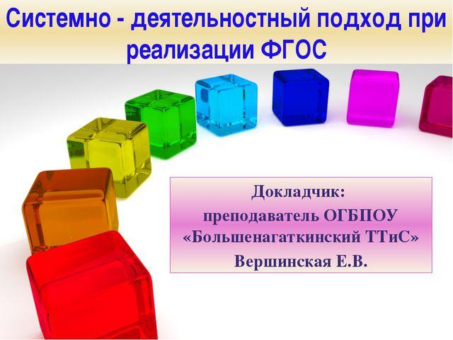 Системно - деятельностный подход при реализации ФГОС Докладчик: преподаватель...
