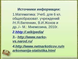 Источники информации: Математика: Учеб. для 6 кл. общеобразоват. учреждений /