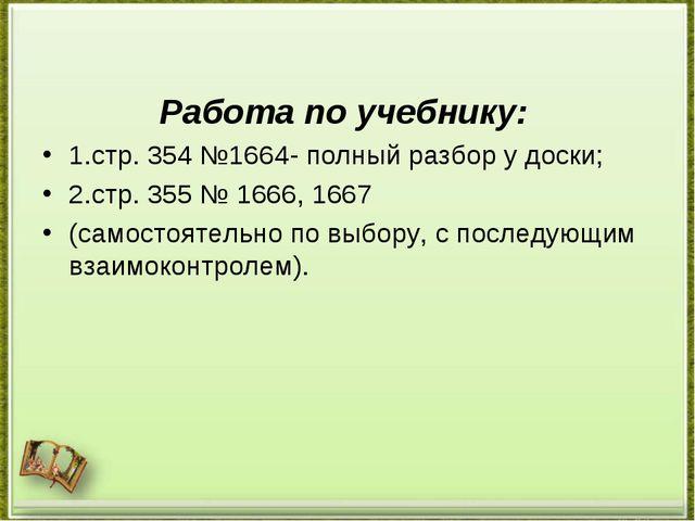 Работа по учебнику: 1.стр. 354 №1664- полный разбор у доски; 2.стр. 355 № 166...