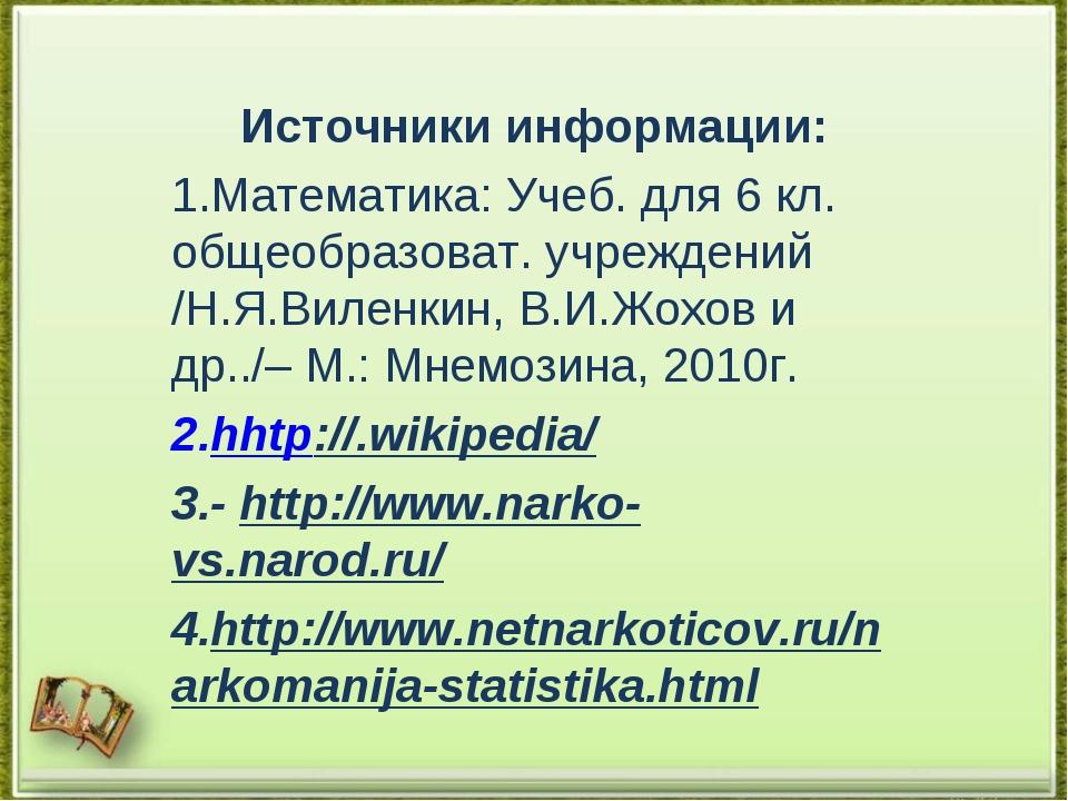 Источники информации: Математика: Учеб. для 6 кл. общеобразоват. учреждений /...