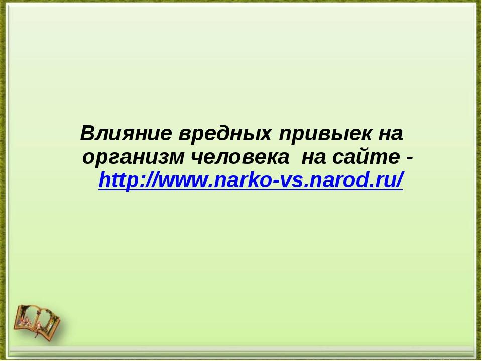Влияние вредных привыек на организм человека на сайте - http://www.narko-vs....