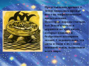 Представления древних о Земле опирались прежде всего на мифологические предст