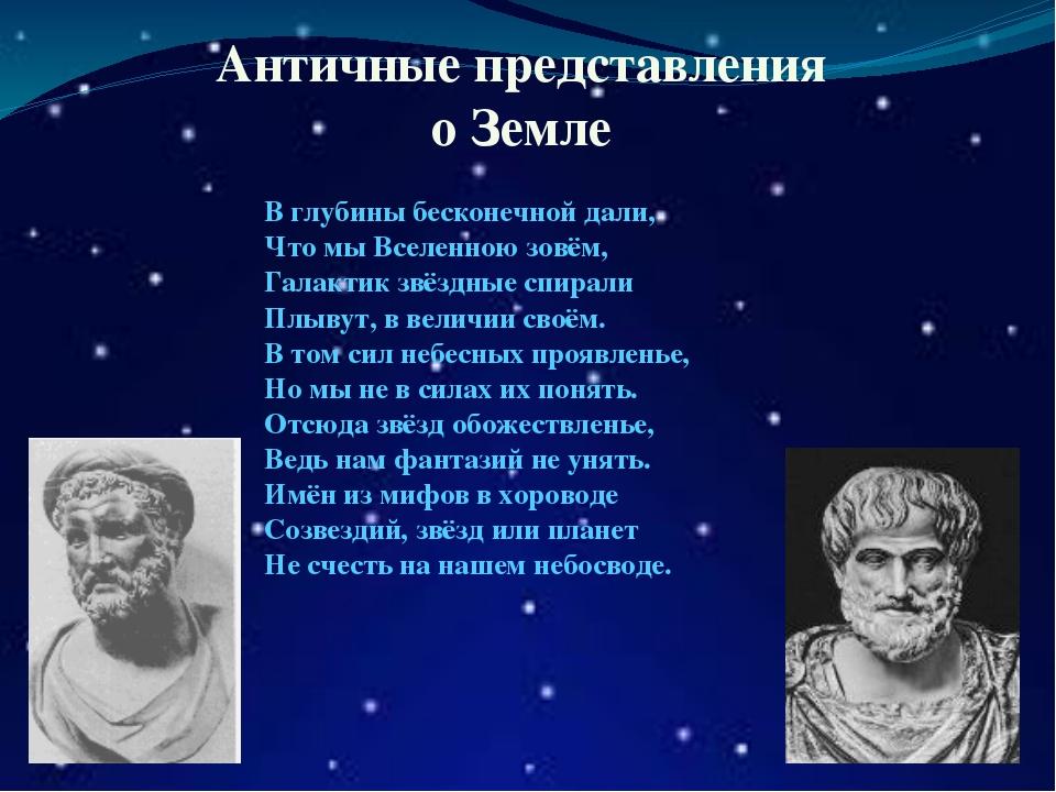Античные представления о Земле В глубины бесконечной дали, Что мы Вселенною з...