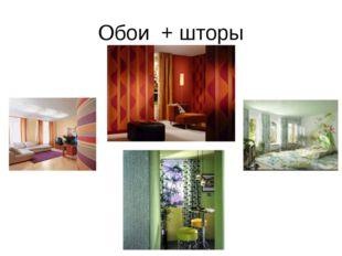 Обои + шторы