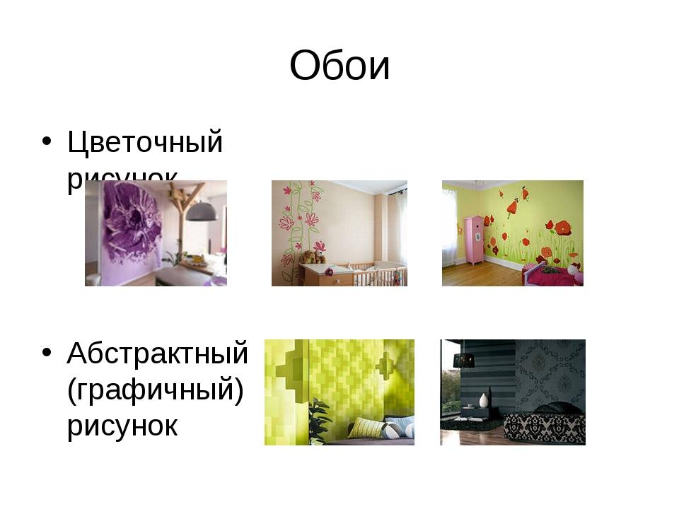 Обои Цветочный рисунок Абстрактный (графичный) рисунок