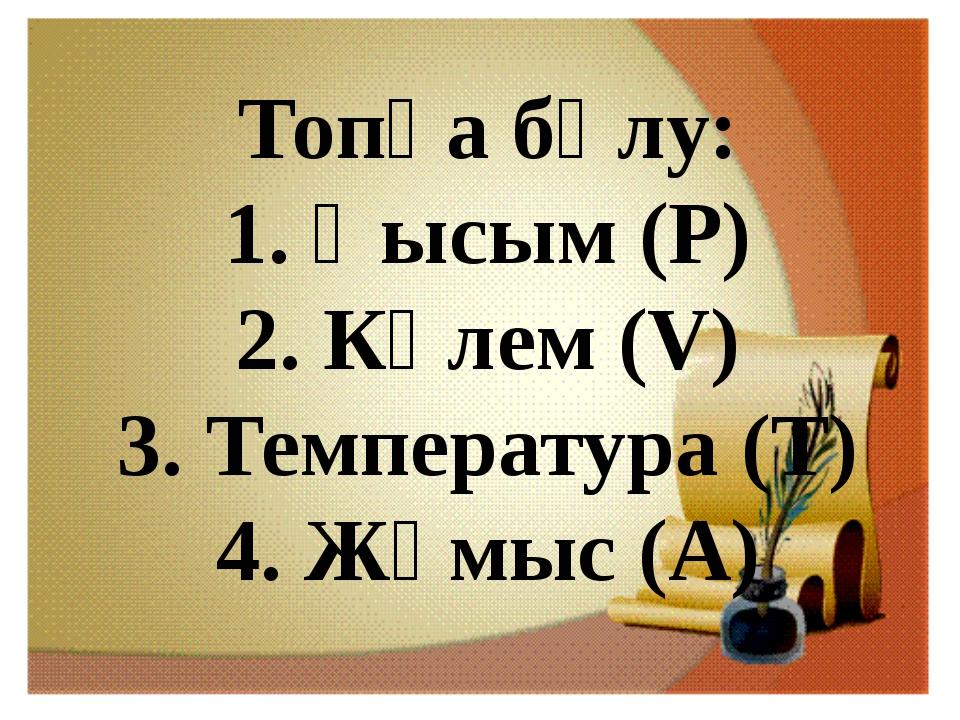 Топқа бөлу: 1. Қысым (P) 2. Көлем (V) 3. Температура (T) 4. Жұмыс (A)