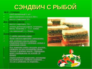 СЭНДВИЧ С РЫБОЙ на 2 – 3 порции хлеб пшеничный 1 шт.; филе копчёного лосося 2