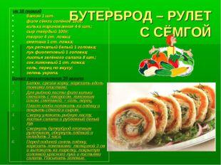 БУТЕРБРОД – РУЛЕТ С СЁМГОЙ на 10 порций батон 1 шт. филе сёмги солёное 100г;