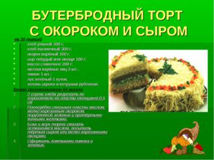 БУТЕРБРОДНЫЙ ТОРТ С ОКОРОКОМ И СЫРОМ на 10 порций хлеб ржаной 300 г; хлеб пше