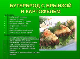 БУТЕРБРОД С БРЫНЗОЙ И КАРТОФЕЛЕМ на 4 порции хлеб ржаной 4 ломтика; брынза 3