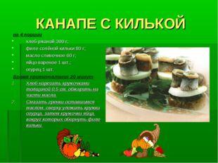 КАНАПЕ С КИЛЬКОЙ на 4 порции хлеб ржаной 300 г; филе солёной кильки 80 г; мас