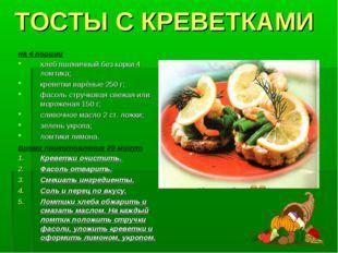 ТОСТЫ С КРЕВЕТКАМИ на 4 порции хлеб пшеничный без корки 4 ломтика; креветки в