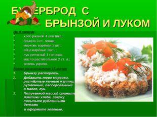 БУТЕРБРОД С БРЫНЗОЙ И ЛУКОМ На 4 порции хлеб ржаной 4 ломтика; брынза 3 ст. л