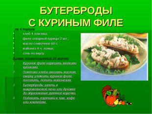 БУТЕРБРОДЫ С КУРИНЫМ ФИЛЕ на 4 порции хлеб 4 ломтика; филе отварной курицы 2