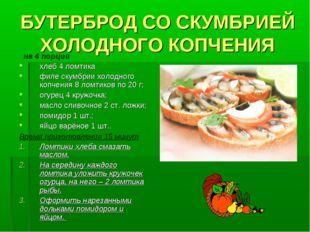 БУТЕРБРОД СО СКУМБРИЕЙ ХОЛОДНОГО КОПЧЕНИЯ на 4 порции хлеб 4 ломтика филе ску