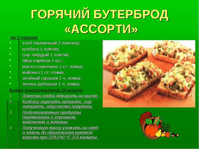 ГОРЯЧИЙ БУТЕРБРОД «АССОРТИ» на 1 порцию хлеб пшеничный 2 ломтика; колбаса 1 л...