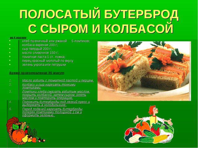 ПОЛОСАТЫЙ БУТЕРБРОД С СЫРОМ И КОЛБАСОЙ на 4 порции хлеб пшеничный или ржаной...