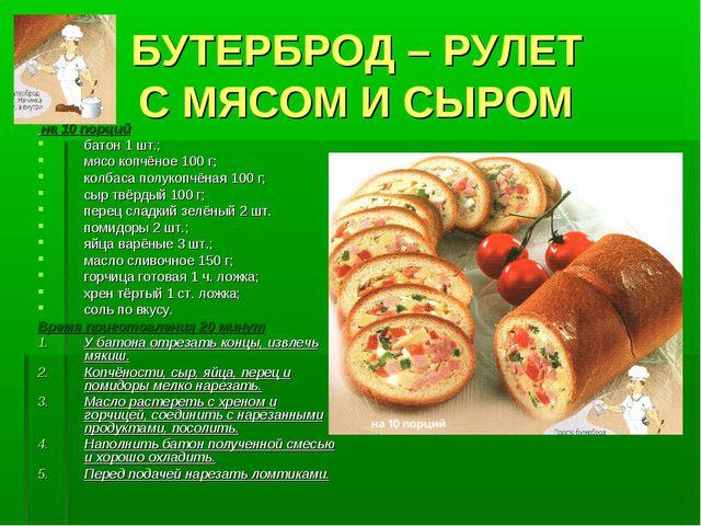 БУТЕРБРОД – РУЛЕТ С МЯСОМ И СЫРОМ на 10 порций батон 1 шт.; мясо копчёное 100...