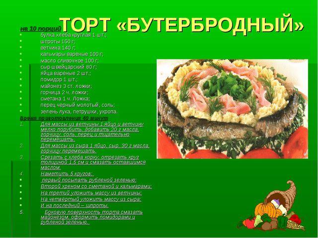ТОРТ «БУТЕРБРОДНЫЙ» на 10 порций булка хлеба круглая 1 шт.; шпроты 150 г; вет...