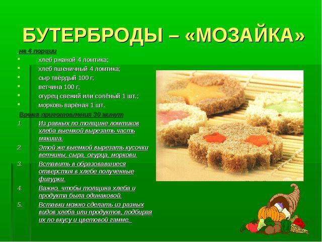 БУТЕРБРОДЫ – «МОЗАЙКА» на 4 порции хлеб ржаной 4 ломтика; хлеб пшеничный 4 ло...