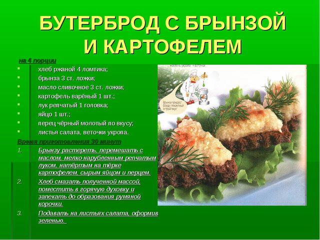 БУТЕРБРОД С БРЫНЗОЙ И КАРТОФЕЛЕМ на 4 порции хлеб ржаной 4 ломтика; брынза 3...