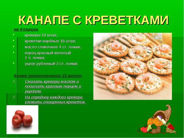 КАНАПЕ С КРЕВЕТКАМИ на 4 порции крекеры 16 штук; креветки варёные 16 штук; ма...