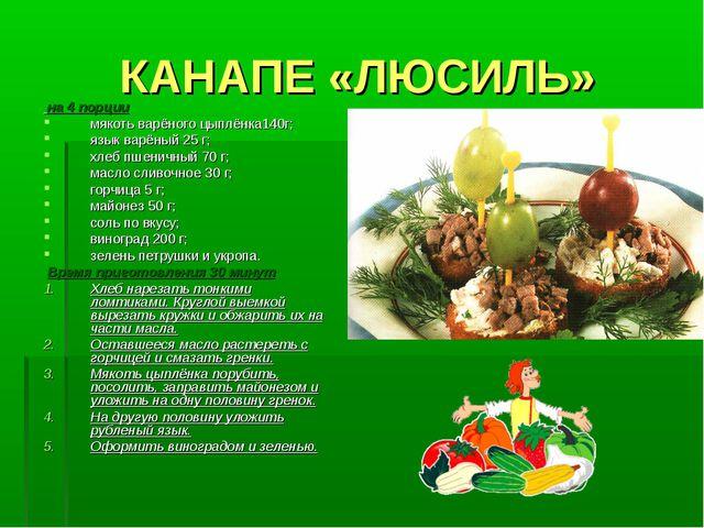 КАНАПЕ «ЛЮСИЛЬ» на 4 порции мякоть варёного цыплёнка140г; язык варёный 25 г;...