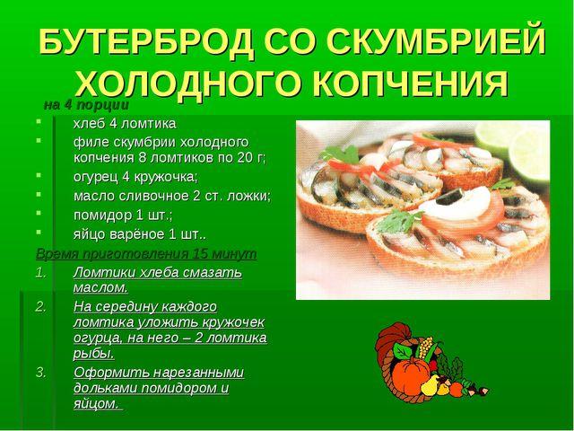БУТЕРБРОД СО СКУМБРИЕЙ ХОЛОДНОГО КОПЧЕНИЯ на 4 порции хлеб 4 ломтика филе ску...