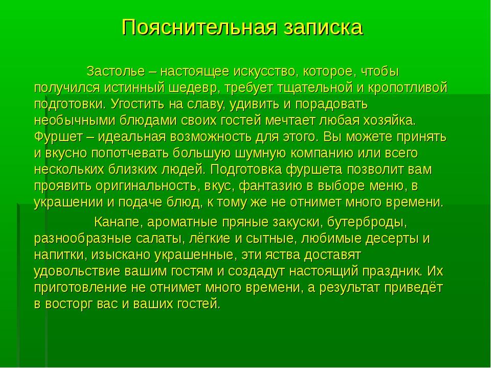 Пояснительная записка Застолье – настоящее искусство, которое, чтобы получилс...