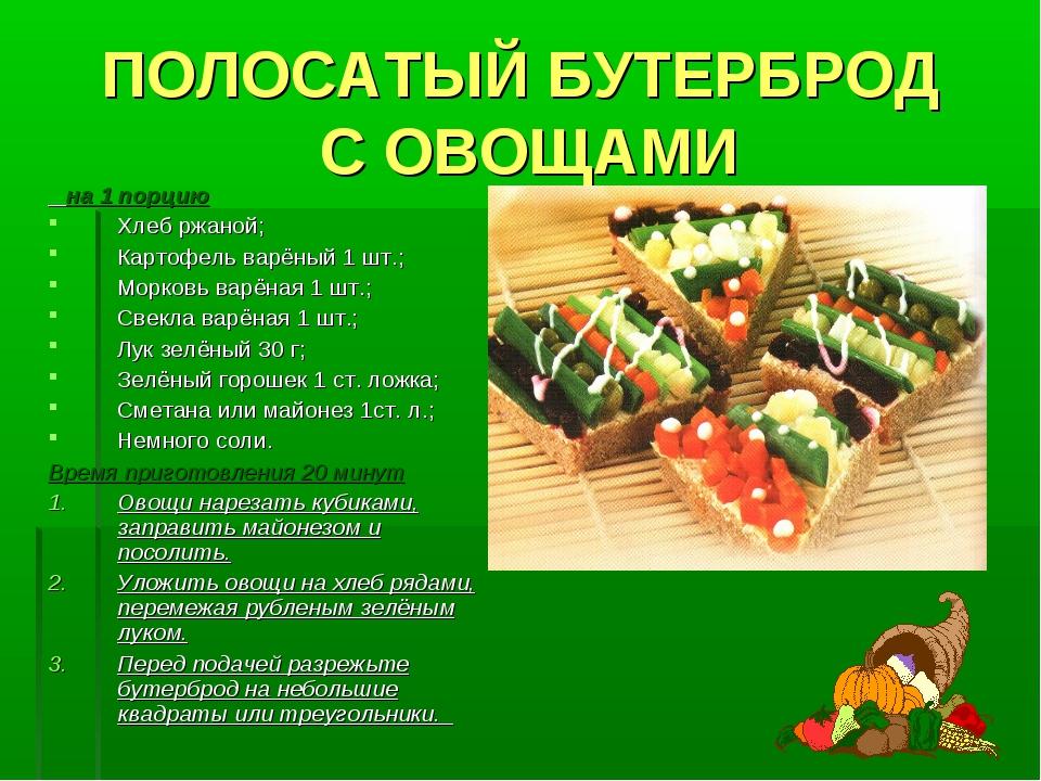 ПОЛОСАТЫЙ БУТЕРБРОД С ОВОЩАМИ на 1 порцию Хлеб ржаной; Картофель варёный 1 шт...