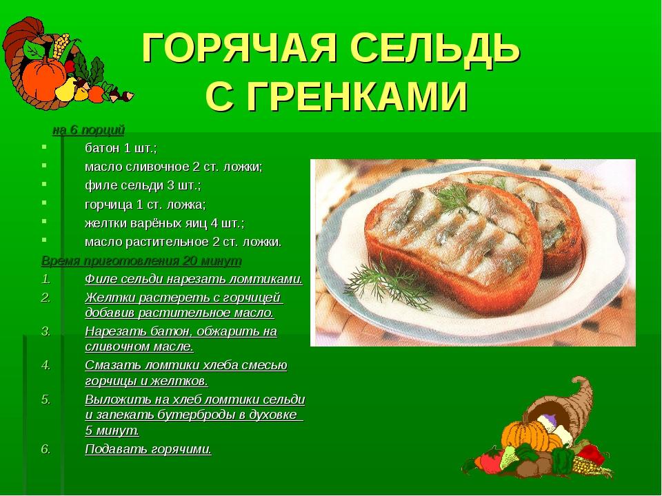 ГОРЯЧАЯ СЕЛЬДЬ С ГРЕНКАМИ на 6 порций батон 1 шт.; масло сливочное 2 ст. ложк...