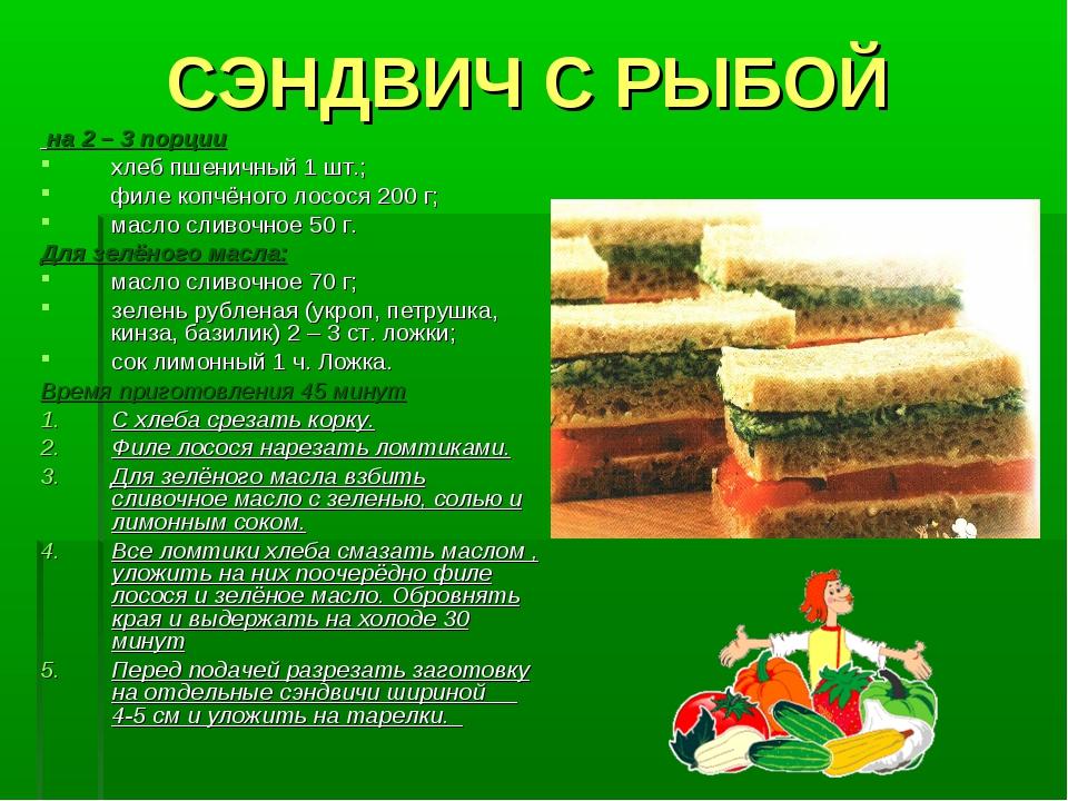 СЭНДВИЧ С РЫБОЙ на 2 – 3 порции хлеб пшеничный 1 шт.; филе копчёного лосося 2...