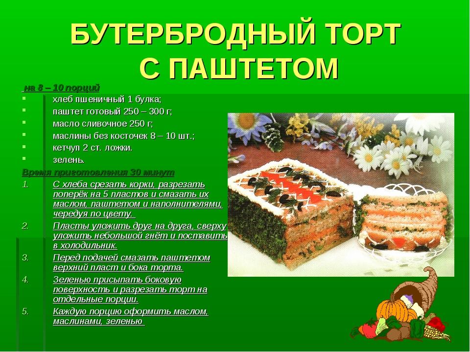 БУТЕРБРОДНЫЙ ТОРТ С ПАШТЕТОМ на 8 – 10 порций хлеб пшеничный 1 булка; паштет...