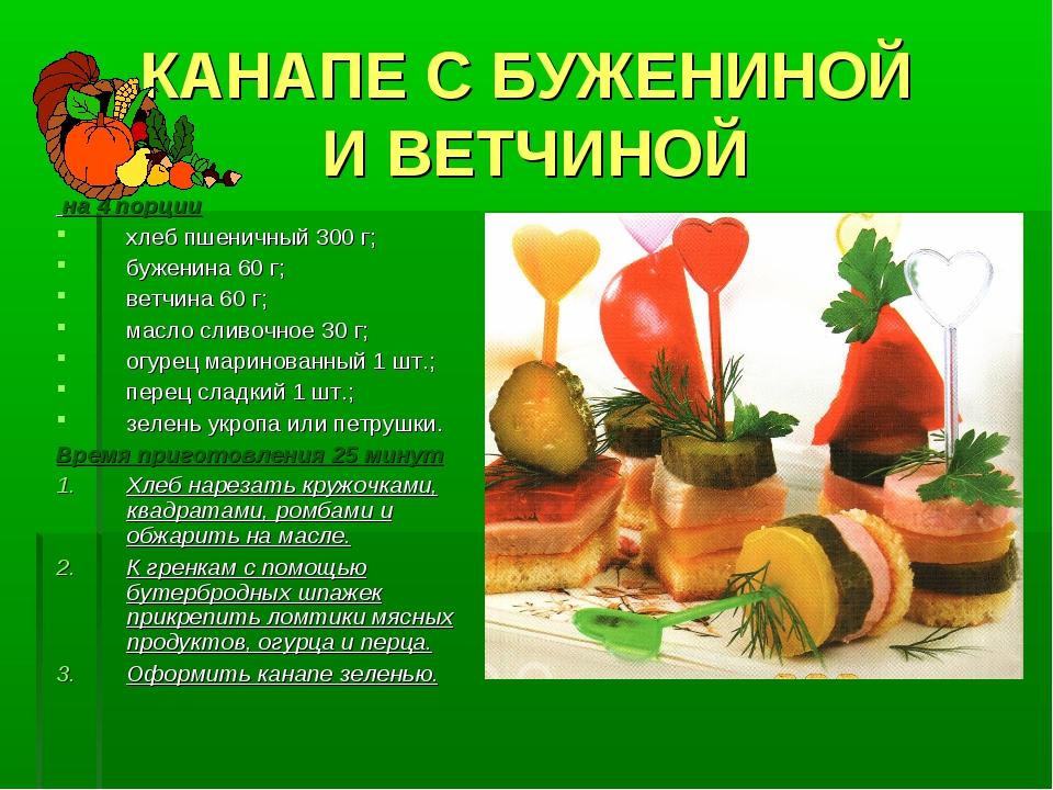 КАНАПЕ С БУЖЕНИНОЙ И ВЕТЧИНОЙ на 4 порции хлеб пшеничный 300 г; буженина 60 г...