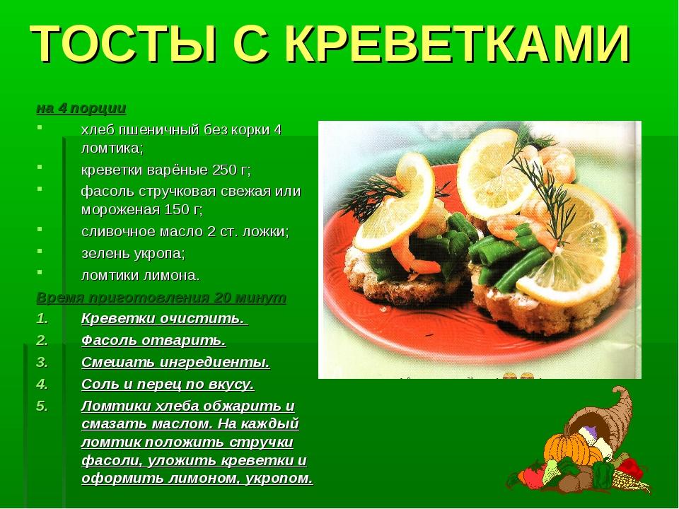 ТОСТЫ С КРЕВЕТКАМИ на 4 порции хлеб пшеничный без корки 4 ломтика; креветки в...