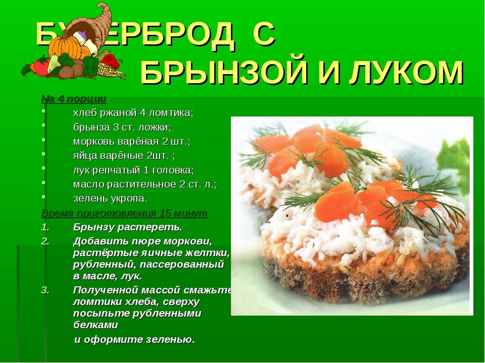 БУТЕРБРОД С БРЫНЗОЙ И ЛУКОМ На 4 порции хлеб ржаной 4 ломтика; брынза 3 ст. л...