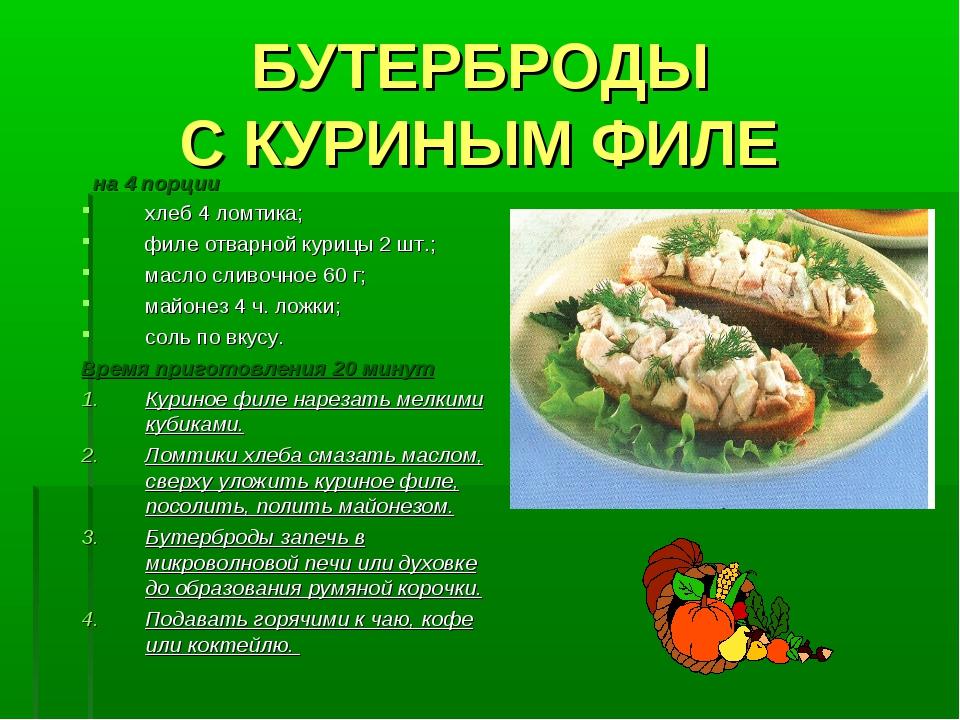 БУТЕРБРОДЫ С КУРИНЫМ ФИЛЕ на 4 порции хлеб 4 ломтика; филе отварной курицы 2...