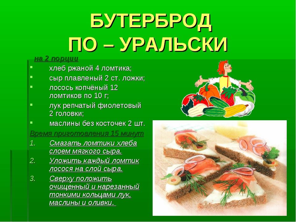 БУТЕРБРОД ПО – УРАЛЬСКИ на 2 порции хлеб ржаной 4 ломтика; сыр плавленый 2 ст...