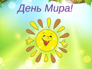День Мира!