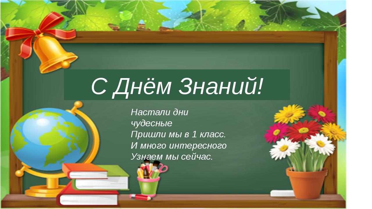 презентации на день знаний в 3 классе Федерация, Крым Респ