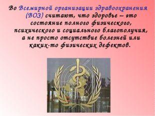 Во Всемирной организации здравоохранения (ВОЗ) считают, что здоровье – это со