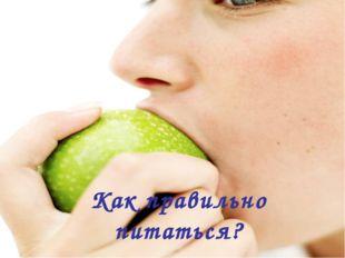 Как правильно питаться?
