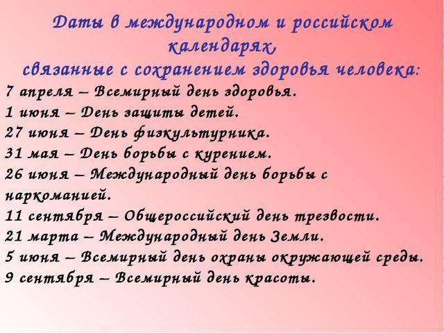 Даты в международном и российском календарях, связанные с сохранением здоровь...